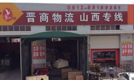 【晋商物流】苏州至太原专线
