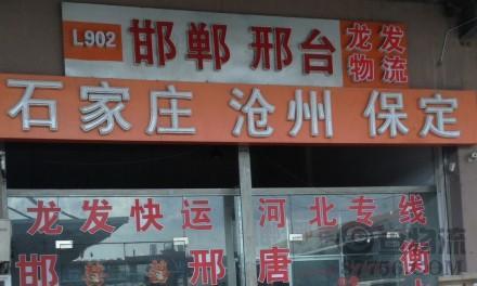 【龙发物流】苏州至邯郸、邢台、石家庄、保定、沧州专线
