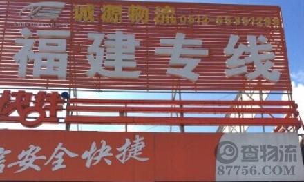 【诚源物流】苏州至福建专线