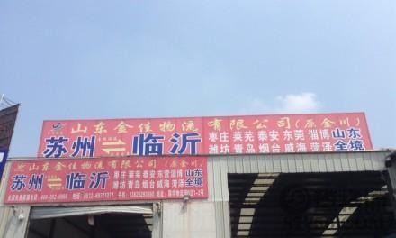【金佳物流】苏州至临沂专线