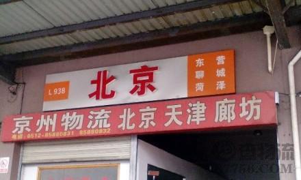 【京州物流】苏州至北京、天津、廊坊专线