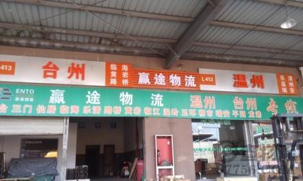 【赢途物流】苏州至温州、台州专线