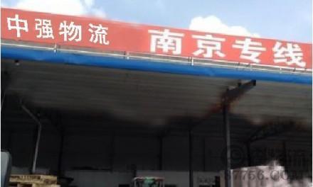 【中强物流】苏州至南京专线