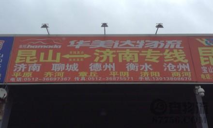【华美达物流】昆山至济南、苏州专线