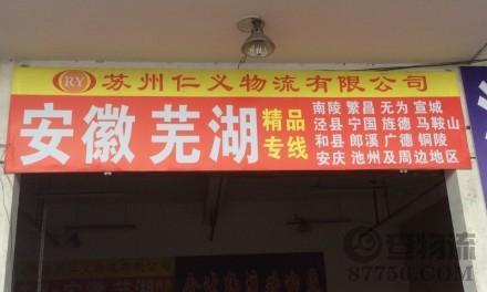 【仁义物流】苏州至芜湖专线