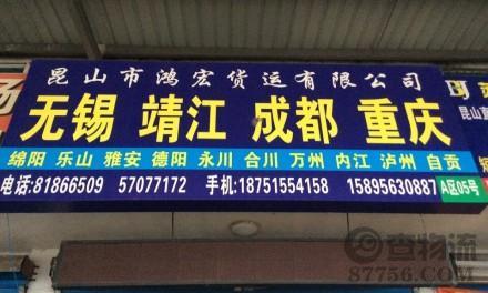 【鸿宏货运】昆山至无锡、成都、重庆专线