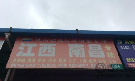 【顺昌物流】昆山至南昌专线