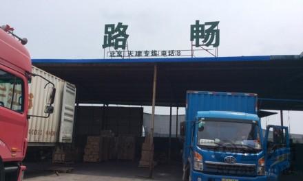 【路畅物流】昆山至北京、天津专线
