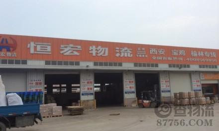 【恒宏物流】苏州至西安、宝鸡、榆林专线