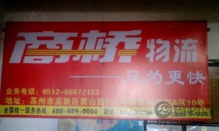 【商桥物流】苏州至广州、上海专线