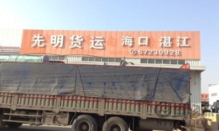 【先明货运】苏州至海口、湛江(往返)专线