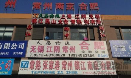 【天恩物流】苏州至常州、镇江、江阴、靖江等省内及安徽全境专线