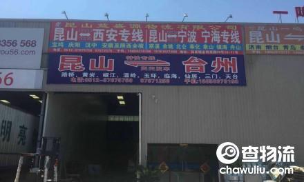 【益盛源物流】昆山至台州、宁波、宁海、西安专线