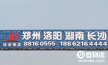 【佳宏物流】苏州至郑州、长沙专线