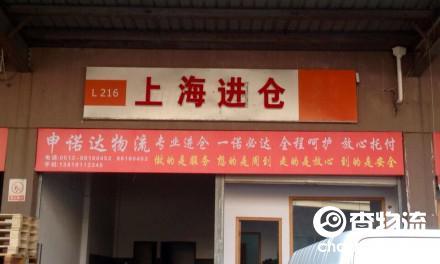 【申诺达物流】苏州至上海专线