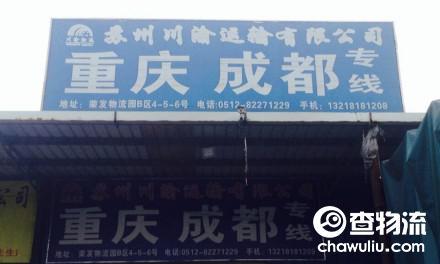 【川渝物流】苏州至重庆、成都专线