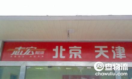 【志宏物流】苏州至天津、北京专线