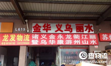 【龙发物流】苏州至金华、义乌、诸暨、衢州专线