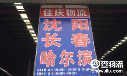 【佳庆物流】苏州至沈阳、长春、哈尔滨专线