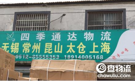 【四季通达物流】苏州至无锡、常州、昆山、太仓、上海专线