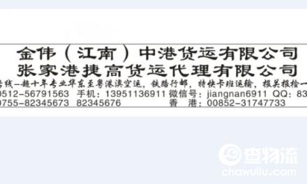 【捷高物流】张家港至深圳、香港专线