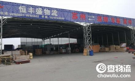 【恒丰盛物流】苏州至深圳、惠州、东莞、广州专线