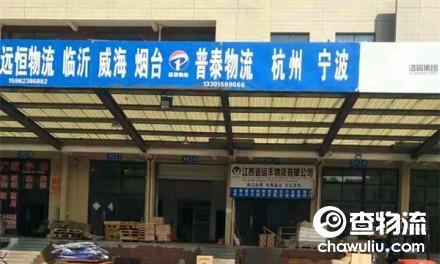 【普泰物流】张家港至杭州、宁波专线